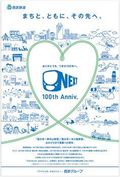 2014年4月の企業PRポスター:西武鉄道Webサイト
