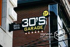 30's GARAGE 돌출 간판 Signage, Broadway Shows, Graphic Design, Interior, Logo, Space, Facades, Floor Space, Logos