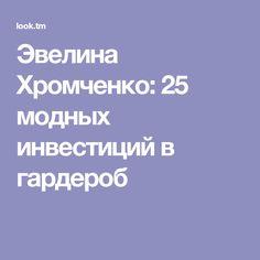 Эвелина Хромченко: 25 модных инвестиций в гардероб