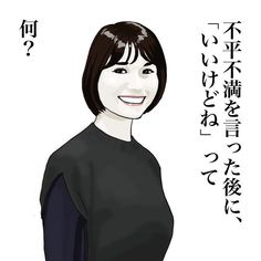Old Anime, Graphic Design, Logo Design, Life Hacks, Wisdom, Messages, Humor, Words, Funny
