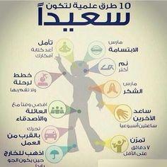 ١٠ طرق علميه لتكون سعيدا