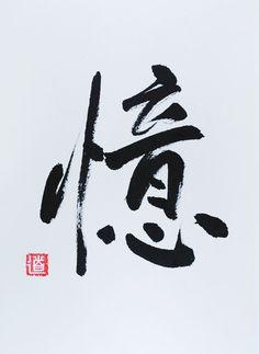 Remembering  Original Chinese Calligraphy