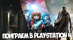 Поиграем в PlayStation 4 (Silent Hill P.T, Lego Hobbit, Destiny)