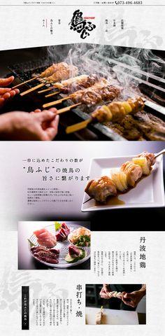 YAKITORI鳥ふじ Best Restaurant Websites, Restaurant Website Design, Menu Restaurant, Food Web Design, Food Graphic Design, Brochure Food, Japanese Menu, Food Website, Website Ideas