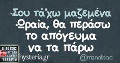 -Σου τά'χω μαζεμένα -Ωραία, θα περάσω το απόγευμα να τα πάρω 365 Quotes, Best Quotes, Funny Quotes, Free Therapy, Funny Greek, Funny Statuses, Greek Quotes, Cheer Up, True Words