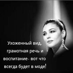 Фотография Brainy Quotes, Wise Quotes, Spiritual Quotes, Positive Quotes, Cool Words, Wise Words, Russian Quotes, Clever Quotes, Literatura
