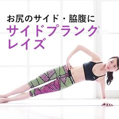 サイドプランクレイズ Fitness Tips, Health Fitness, Face Exercises, Study Hard, Workout, Ballet Skirt, Diet, People, How To Make