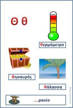 xristina's blog : Ένα μικρό βιβλίο για το αλφάβητο Learn Greek, Greek Language, School Lessons, Alphabet, Kindergarten, Blog, Classroom, Letters, Learning
