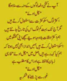 Urdu Latifay: Chal Oye ki Tareekh Funny 2014 New, Chal oye gaor na parr, Aksar log chal oye bolte hain.