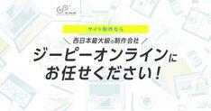 ホームページ制作、WEB制作会社のジーピーオンライン(大阪・東京)。WEBサイトの企画・制作で、実績紹介コンテンツを中心に会社の信頼性向上と、新規開拓を目的とした高品質なWEBサイトをプロデュースします。