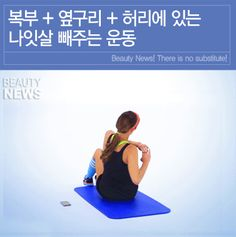 [BAND] 여자가 예뻐지는 이야기 Plank Workout, Love Handles, Beauty News, Face And Body, Health Fitness, Exercise, Yoga, Diet, Motivation