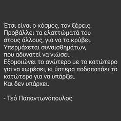 Ετσι ειναι ο κόσμος #greekquotes #greekposts
