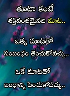 Bhakti Song, Audio Songs, Morning Inspirational Quotes, Lesson Quotes, Sai Baba, Telugu, Good Morning, Quotations, Life Quotes