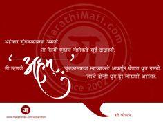 विचारधन - (Vichardhan, Good Thoughts, Suvichar, Marathi Quotes) जगभरातील नामवंत विचारवंतांचे सुविचार. (people from all over the world in Marathi) http://www.marathimati.com/vichardhan/