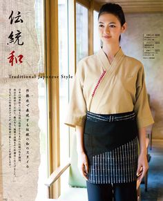 Comfortable, Functional, and Stylish Uniforms – BON UNI Japanese Uniform, Japanese Apron, Japanese Chef, Japanese Outfits, Cafe Uniform, Waiter Uniform, American Uniform, Best Uniforms, Cafe Apron