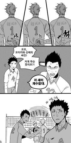 "*enemy*] ""oh, oikawa-sempai's signing!"" ""i can't afford that setter. Iwaoi, Kuroken, Kagehina, Oikawa, Haikyuu Funny, Haikyuu Fanart, Haikyuu Anime, Haikyuu Volleyball, Volleyball Anime"