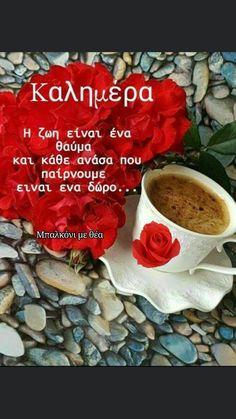 Greek Quotes, Good Morning, Travel Inspiration, Facebook, Good Morning Gif, Buen Dia, Bonjour, Good Morning Wishes