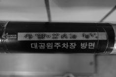 #점자 #fuji #fujicamera #fujix70 #snap #snapshot #후지 #후지필름 #후지카메라 #후지x70 #스냅 #스냅사진 #일상 #일상사진 #감성사진 #흑백 #흑백사진 #bnw #blackandwhite