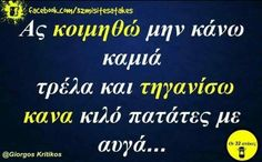 Funny Quotes, Funny Memes, Jokes, Funny Shit, Funny Stuff, Speak Quotes, Funny Greek, Just For Laughs, Haha