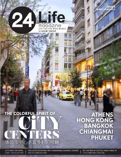 "24life magazine issue 3 ""The colorful spirit of City Centers"" 24 May -24 July. Check out so many different stories about travel destinations inside and outside Asia, including the latest updates for fashion, art, design, property, and development. All is useful for your next venture around several incredible parts of the world."