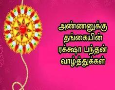 Download this Android app to get beautiful images for Raksha Bandhan 2020 Tamil Greetings, Raksha Bandhan Wishes, Raksha Bandhan Images, The Brethren, Cool Backgrounds, Android Apps, Beautiful Images, Dope Wallpapers