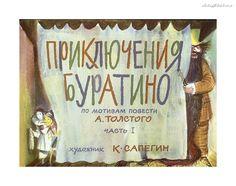 #сказка #дети #онлайн #online Читайте для детей online 3D книгу в картинках, с эффектом перелистывания страниц Приключения Буратино. Часть Первая