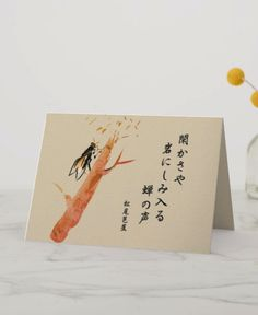 Create your own unique greeting on a Poetry card from Zazzle. From birthday, thank you, or funny cards, discover endless possibilities for the perfect card! Vertical Text, Japanese Haiku, Poetry Famous, Dark Poetry, Beautiful Poetry, Deep Thoughts, Poems, Mood, Drawing