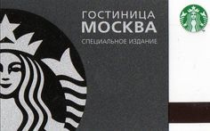 Russia Moscow Hotel Starbucks Card - 2012
