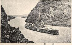 """Panama Canal"", Juvenile Encyclopedia, 1932 Vol. 14 World Geography 兒童百科大辭典 第十四巻 地理篇(三) 玉川學園出版部 昭和七年"