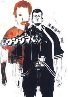 闇金ウシジマくん(1) (ビッグコミックス) 真鍋昌平, http://www.amazon.co.jp/dp/B009JZHDSE/ref=cm_sw_r_pi_dp_d3Ofwb10NZDMY
