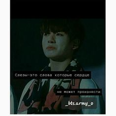 Bts Quotes, Poem Quotes, Poems, V Quote, Quotations, Fan Art, Kpop, Life, Poetry