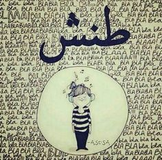 صِّوٍّرِ مِّنِّ حَّيِّآتٍّيِّ Arabic Jokes, Arabic Funny, Funny Arabic Quotes, Funny Quotes, Cover Photo Quotes, Picture Quotes, Funny Picture Jokes, Funny Pictures, Mood Quotes