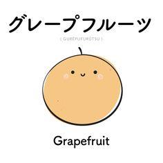 [144] グレープフルーツ   | gurēpufurūtsu  | grapefruit