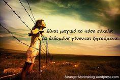 ελληνικά, greek quotes, greek posts, δεδομένα, ζητούμενα