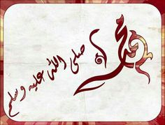 Rasool Allah peace be upon you and your progeny