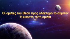 Ομιλία του Θεού «Οι ομιλίες του Θεού προς ολόκληρο το σύμπαν» Η εικοστή ... True Faith, Faith In God, Jesus Second Coming, The Bible Movie, The Entire Universe, Christian Movies, Seeking God, Worship Songs, Believe In God