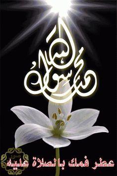 اللهــم صلّ على محمــد وعلى آله وصحبه وسلم