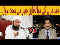 Mulana Tariq Jamil Vs Hamid Mir On Capital Talk Jio News - YouTube Cricket Videos, Interview, Drama, News, Youtube, Dramas, Drama Theater, Youtubers, Youtube Movies