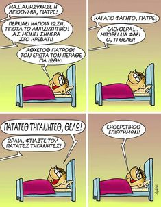 Funny Greek Quotes, Funny Quotes, Funny Cartoons, Funny Images, Comics, Toys, Videos, Kai, Funny Stuff