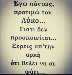 Ειλικρινεια.. My Life Quotes, Sassy Quotes, Wise Quotes, Poetry Quotes, Words Quotes, Relationship Quotes, Wise Words, Funny Quotes, Sayings