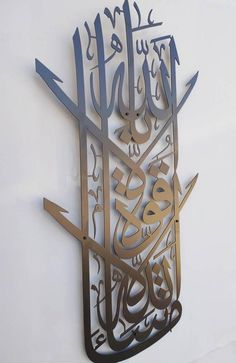 Material: Metal Color: Black, Silver, Gold, Copper Static Matte Paint is appiled for Products. Metal Wall Art Decor, Metal Tree Wall Art, Metal Art, Islamic Decor, Islamic Wall Art, Islamic Calligraphy, Caligraphy, Calligraphy Art, Metal Clock