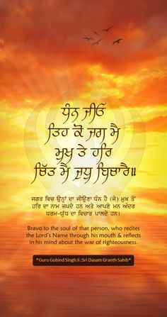 Gurbani Quotes, Qoutes, Love My Family, My Love, Circle Of Life, Heartfelt Quotes, Reflection, Religion, Spirituality