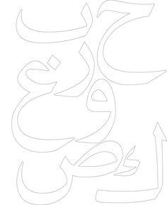 Lettres de l'alphabet arabe