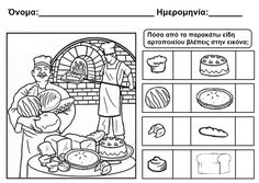 Maths, Gardening, Bread, School, Fall, Autumn, Fall Season, Lawn And Garden, Brot