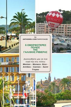 Γαλλική Ριβιέρα ή Κυανή ακτή (Cote d'Azur)
