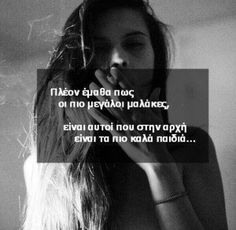 Image shared by Ζωή Μ. Find images and videos about quote, greek quotes and greek on We Heart It - the app to get lost in what you love. Greek Quotes, Relentless, Breakup, Find Image, Believe, Inspirational Quotes, Let It Be, Thoughts, Love
