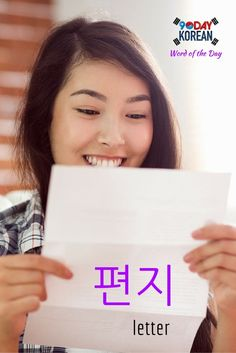 """Here's today's Korean word of the day! The word means letter."""" If you cant read this word yet, download our free EPIC Korean reading guide by clicking the link in our bio and well teach you in 60 minutes. Repin if this was helpful!"""