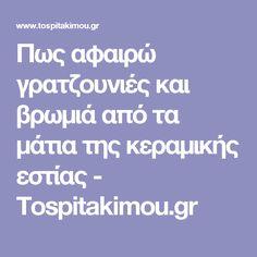 Πως αφαιρώ γρατζουνιές και βρωμιά από τα μάτια της κεραμικής εστίας - Tospitakimou.gr