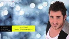 Κυριάκος Κυανός - Στο Δρόμο (Remix by Master Tempo) (Official Audio)