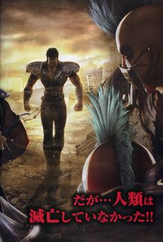 Fist Of The North Star.